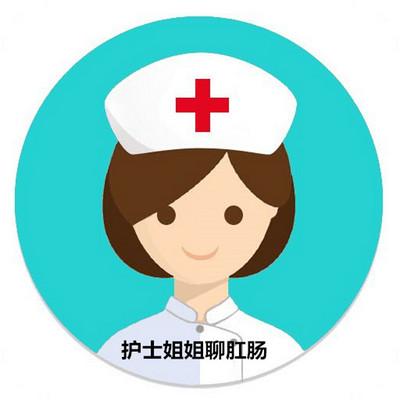 护士姐姐聊肛肠科四大金刚-痔疮、肛瘘、肛裂、肛周脓肿