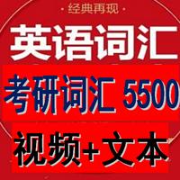 英语考研词汇5500视频教程+讲义【小米粥爱学习】