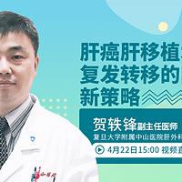 肝移植术后复发转移防治新策略