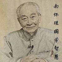 南怀瑾 | 国学大智慧