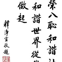 吴永达-认识佛教