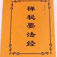 吴永达-禅秘要法