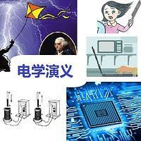 有趣的电学 | 两百年之电学演义