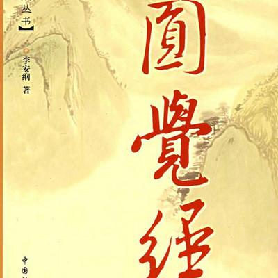 吴永达-圆觉经