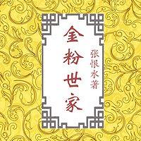金粉世家--张恨水鸳鸯蝴蝶派代表作品