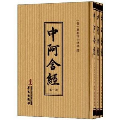 吴永达-中阿含经