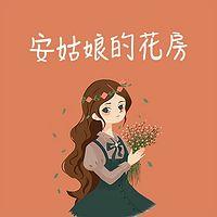 安姑娘的花房