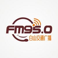 白山交通广播FM950