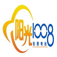 东莞电台阳光1008