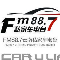 云南私家车电台
