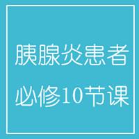 胰腺炎患者必修10节课