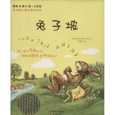 《兔子坡》全12集完本