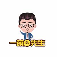 一萌先生原创音乐集