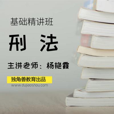 法考刑法:杨艳霞