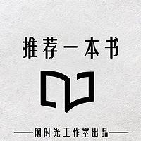推荐一本书