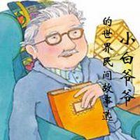 小白爷爷的世界民间故事选