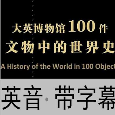 大英博物馆100件文物重点世界史  英文 带文本