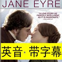简爱 Jane Eyre 带字幕