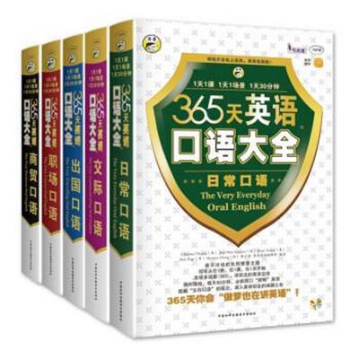 365天英语口语大全 带视频+讲义【小米粥爱学习】