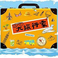 旅行家修炼手册