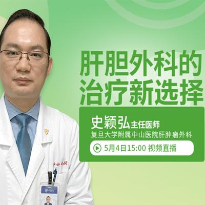 肝胆外科的治疗新选择