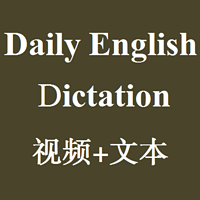 Daily English Dictation 美语听力口语