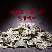 破解富人赚钱的思维模式