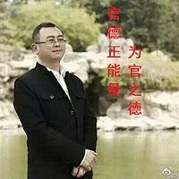 秦东魁-官德正能量-为官之德