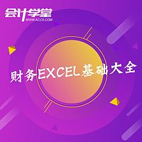 Excel财务函数公式大全