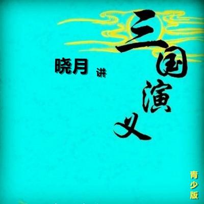 【晓月讲名著】三国演义