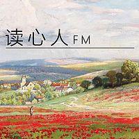 读心人FM