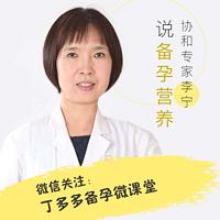协和专家李宁说备孕营养