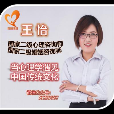 当心理学遇到中国传统文化-道德经
