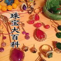 沁瑶水晶珠宝饰品大百科