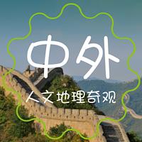 中外人文地理奇观