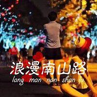 听见杭州-浪漫南山路