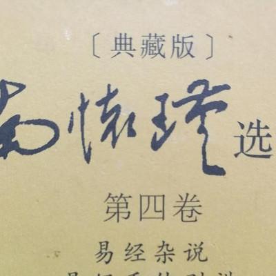 先生南怀瑾-易经杂说