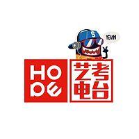 HOPE·艺考电台