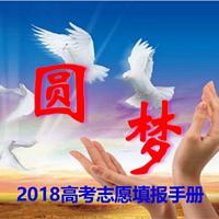 圆梦-2018高考志愿填报手册
