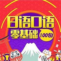 日语口语零基础100句 带视频【小米粥爱学习】