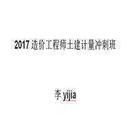 2017造价工程师土建计量冲刺班---李yijia