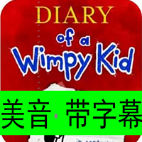Diary of a Wimpy Kid 小屁孩日记 美语+文本