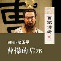 百家讲坛 曹操的启示【全集】