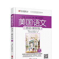 赖世雄朗读-美国语文第五册