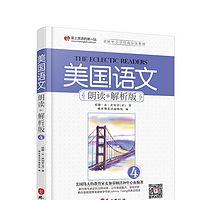 赖世雄朗读-美国语文第四册