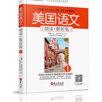 赖世雄朗读-美国语文第一册