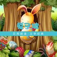 兔子坡(文学经典)