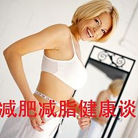 减肥瘦身健康谈