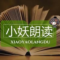 小妖普通话水平测试60篇作品朗读