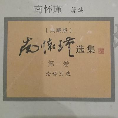 南怀瑾-论语别裁